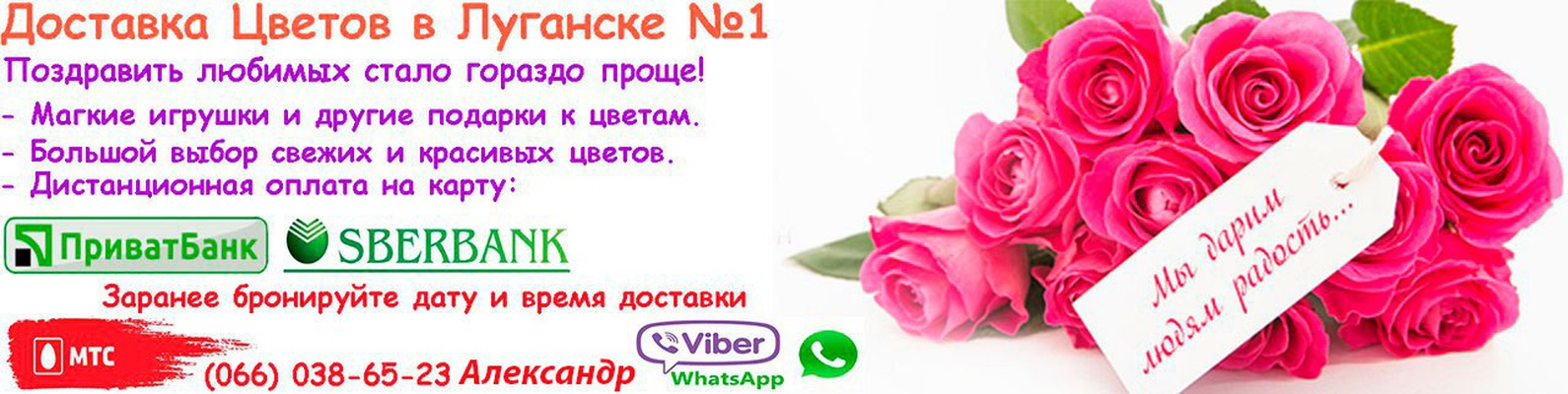 Луганск доставка цветов дешево киев, доставке