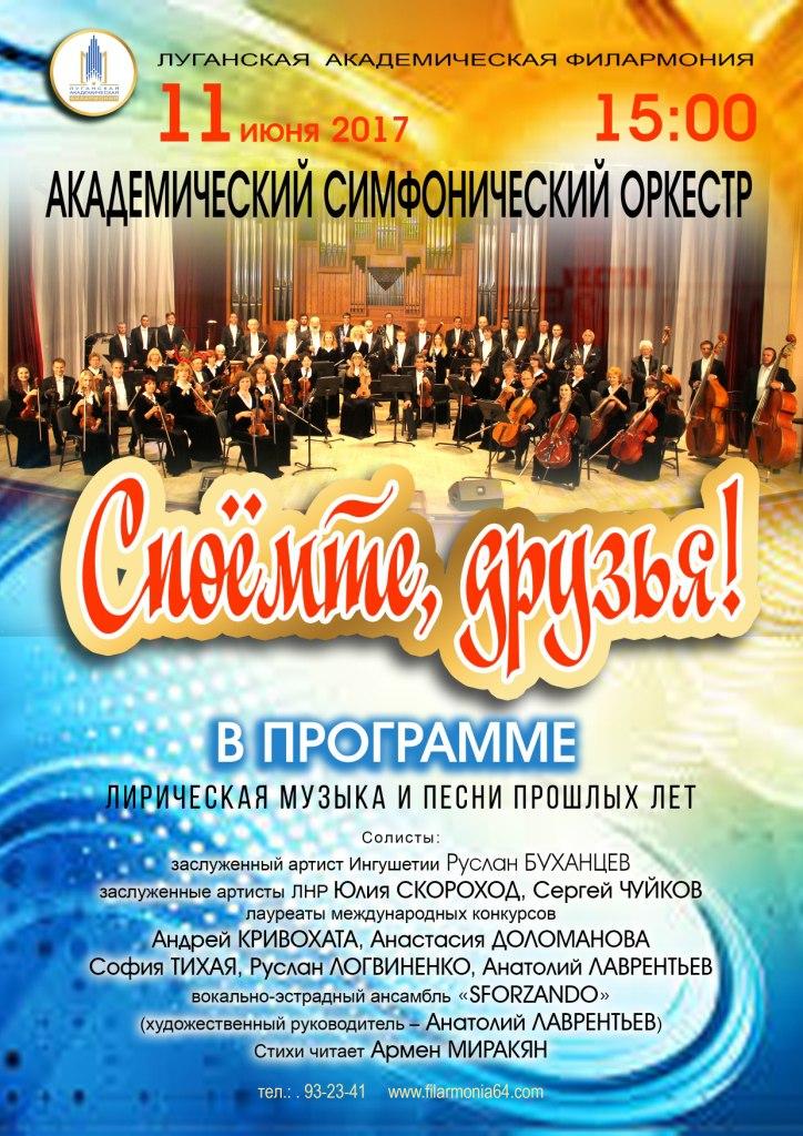 Академический симфонический оркестр приглашает на литературно-музыкальную встречу