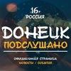 Подслушано в Донецке | Резервная страница