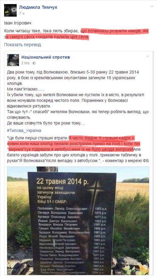 Радикалы призвали отомстить за ВСУ и спалить Волноваху - трагедии с автобусом им мало, головорезы хотят крови