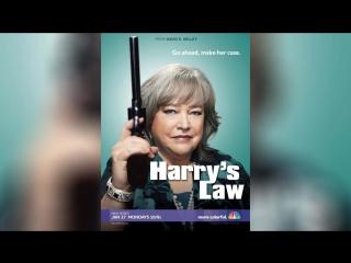 Закон Хэрри (2011