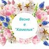 Svetlana Kamelia
