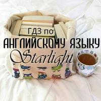 Starlight teacher's book 7 класс скачать.
