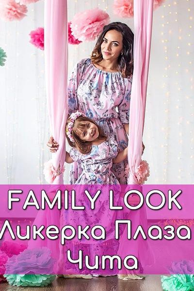 Sunny-Room Family-Look
