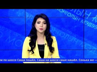 Монгольская телеведущая и русские скороговорки
