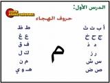 تعلم اللغة العربية - الحلقة الأولى