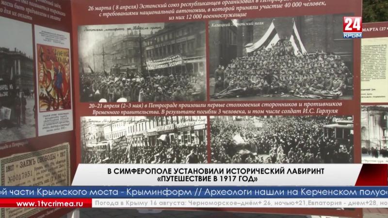 В Симферополе установили исторический лабиринт «Путешествие в 1917 год»
