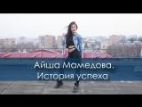 Айша Мамедова. История успеха.