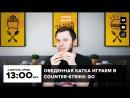 Обеденная катка с Антоном Белым. Катаем в Counter-Strike: Global Offensive