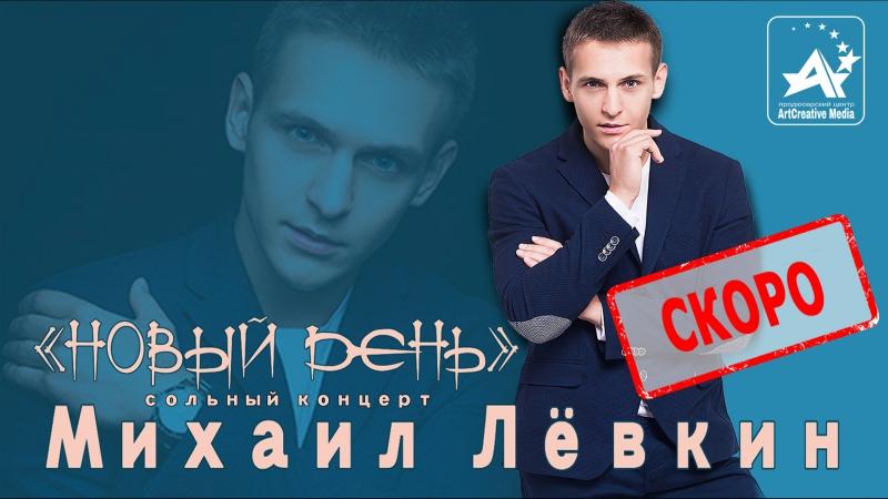 Михаил Лёвкин в программе