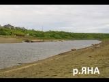 река Яна Нижнеянск рыбалка разное