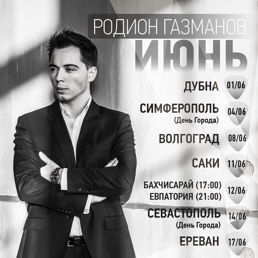 Родион Газманов, Москва - фото №4