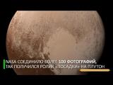 Как выглядела бы посадка на Плутон