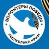 Волонтёры Победы ● Республика Крым