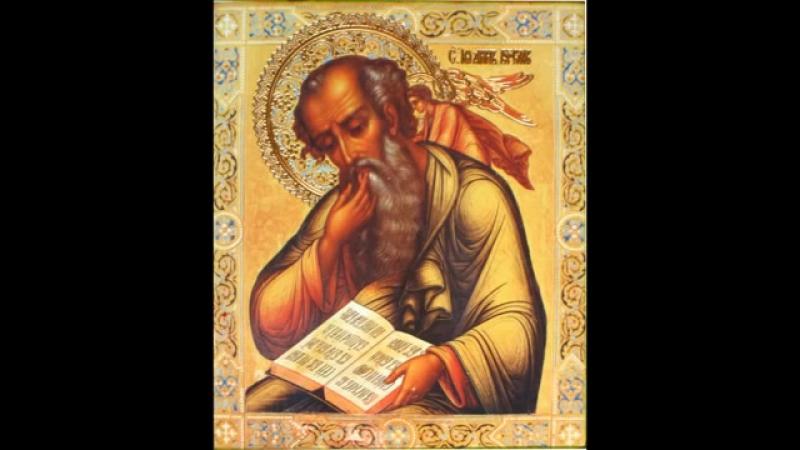 Библия.Новый завет: 1-е,2-е,3-е Послания апостола Иоанна Богослова.