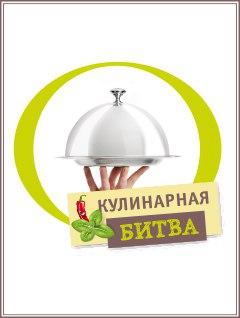 Афиша Саратов КУЛИНАРНАЯ БИТВА 2018