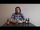 {bloopers} 1: Не вошедшее в 20 обзор (Пиво Chimay)