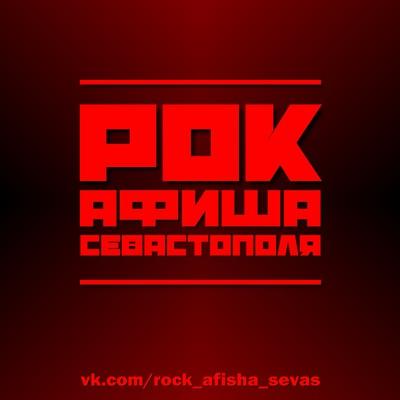 Севастополь концерты афиша 2015 билеты в кино пермь