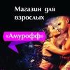 Секс шоп Амурофф