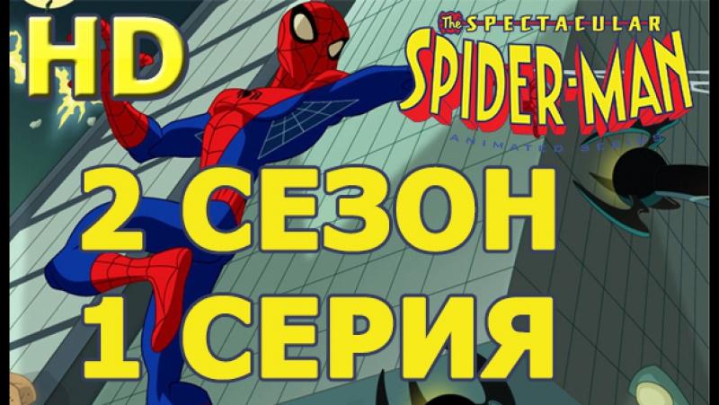 Грандиозный человек паук 2 Сезон 1 Серия Чертежи