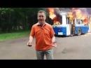 Троллейбус в Огне
