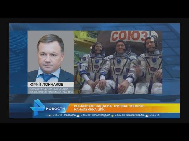 Скандал космического масштаба развернулся вокруг центра подготовки космонавто...