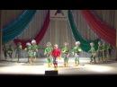 Образцовый коллектив эстрадного танца Ланце. Ромашковый ёжик
