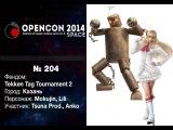 OPENCON 2014: GDD-8 Tsuna Prod. - Tekken Tag Tournament 2 - Mokujin