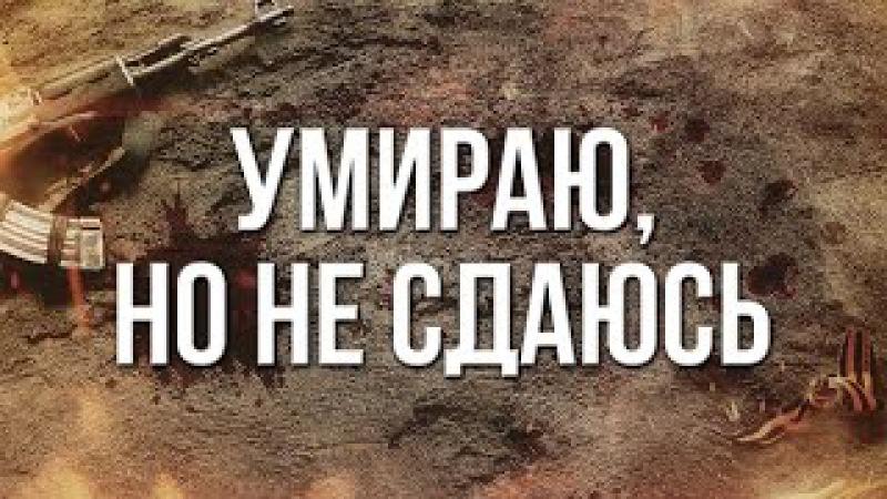 Артём Гришанов - Умираю, но не сдаюсь Dying but not surrendering