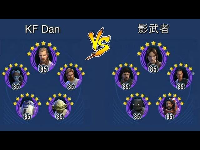 SWGOH Arena QGJZ, YodaZ, GK, R2 D2 Aayla vs 影武者 (Jyn, Cassian, K2SO , Chaze)