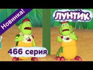 Лунтик и его друзья - 466 серия. Они настоящие