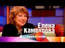 Наедине со всеми - Гость Елена Камбурова. Выпуск от03.02.2017
