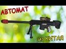 Обзор снайперской винтовки M82 которая стреляет с шариками ОРБИЗ / Автомат из Китая