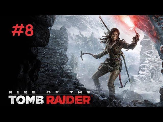 Прохождение игры Rise of the Tomb Raider [8] HD 1080p (без комментариев)