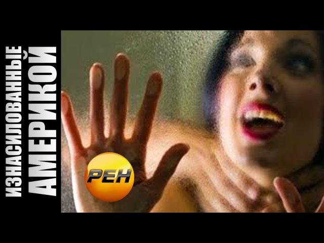 Изнасилованные Америкой (15.09.2017) Документальный проект Рен-ТВ