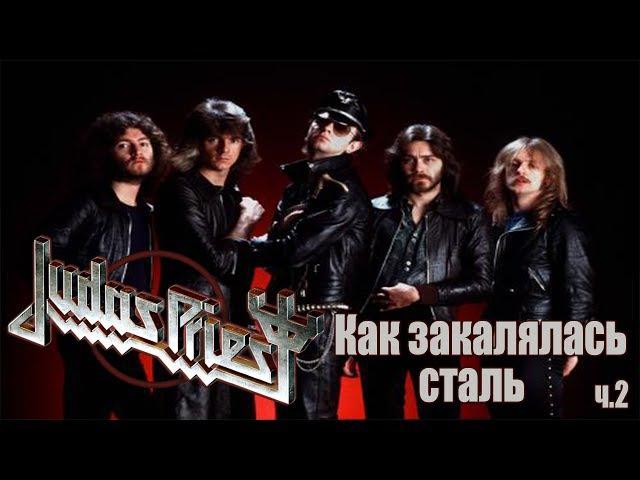 Judas Priest-Как закалялась сталь(МЕЛОМАНия)\часть 2