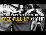 FACE:PULL UP КЛИП ПОЛНАЯ ВЕРСИЯ НОВОЙ ПЕСНИ!!!