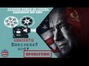 Киноляпы и ошибки фильма Шпионский мост Заляпанный Мир Кино