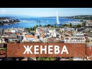 ЕВРОТРИП. Женева (Швейцария) - центр мира? || STREKOZA.travel