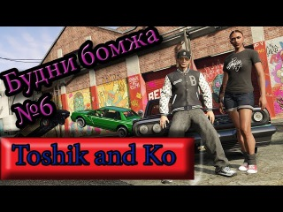 Будни бомжа I Комбэк I Diamond RolePlay Emerald №5