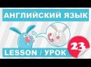 SRpАнглийский для детей и начинающих Урок 23- Lesson 23