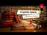 сторична правда з Вахтангом Кпан Операця з переселенням