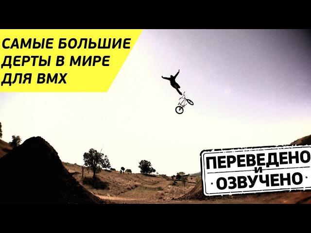 BMX: САМЫЕ БОЛЬШИЕ ДЕРТЫ В МИРЕ - ДЕЙН СИРЛC