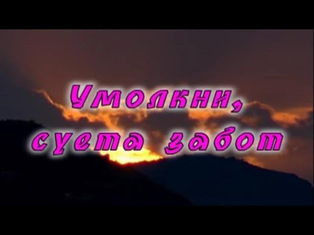 Гимны Надежды 120 Умолкни суета забот(-)