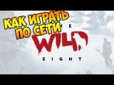 Как играть по сети на ператке в The Wild Eight