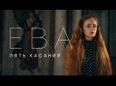 ЕВА Пять касаний премьера клипа 2017
