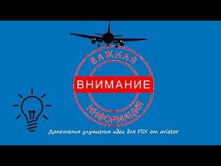 fsx aviator tv Внимание важная информация! :)