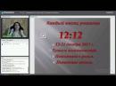 2015 12 12 Родовые пути. Коридор 12-21.12. Исцеление своих аспектов.
