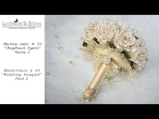 Свадебный Букет. Часть 2/Своими руками/DIY Wedding Bouquet. Part 2