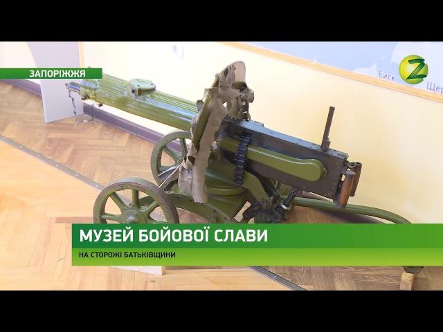 Запорізькі артилеристи відкрили власний музей - 23.06.2017
